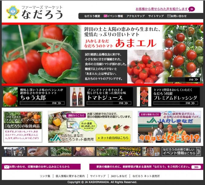 なだろう トマト