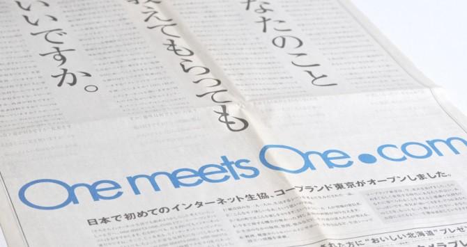 新聞全段広告